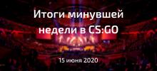 Итоги минувшей недели в CS:GO | 15 июня 2020