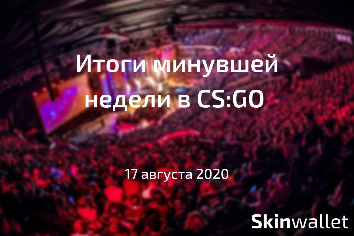 csgo esports recap ru