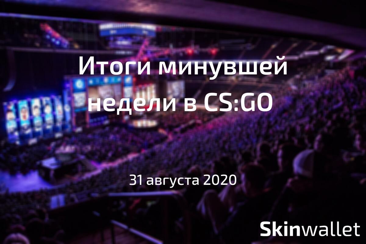 csgo esport recap ru 31 august 2020