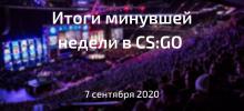 Итоги минувшей недели в CS:GO | 7 сентября 2020