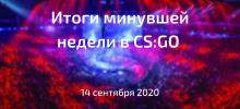 Итоги минувшей недели в CS:GO | 14 сентября 2020