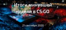 Итоги минувшей недели в CS:GO | 21 сентября 2020
