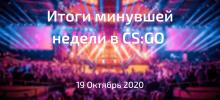 Итоги минувшей недели в CS:GO | 20 октября 2020