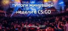 Итоги минувшей недели в CS:GO | 26 октября 2020