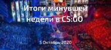 Итоги минувшей недели в CS:GO | 2 Октября 2020