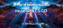 Итоги минувшей недели в CS:GO | 12 октября 2020