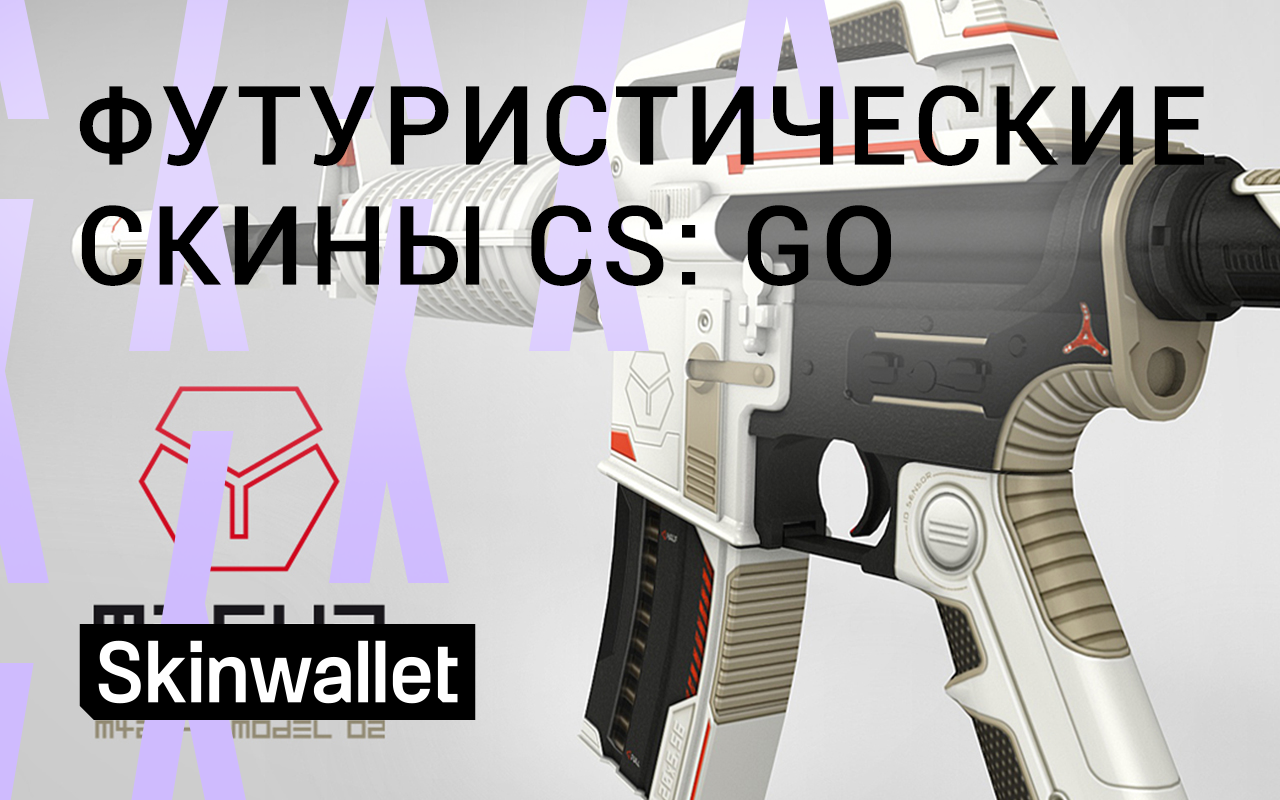 cs go futuristic skins sci fi future футуристические скины КС ГО