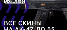 Все скины на АК-47 до 5$