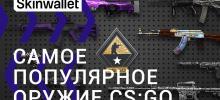 Самое популярное оружие CS:GO в 2021 году