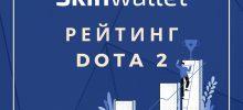 Рейтинг Dota 2 - детальный разбор