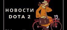 Новости Dota 2 - полное руководство
