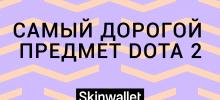 Самый дорогой предмет Dota 2